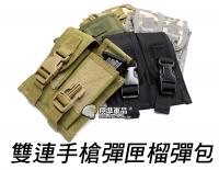【翔準軍品AOG】手槍 雙連 彈匣 榴彈包 彈匣袋 瓦斯槍 瓦斯彈匣 填彈器 電池袋 魔鬼氈 模組 X0-10-7A