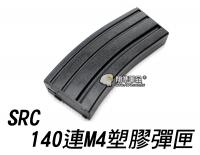 【翔準軍品AOG】【SRC】M4 塑膠 彈匣 140發 電動槍 生存遊戲 零件 彈匣袋 手槍彈匣 BB槍 CR-SM4-108A
