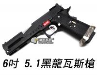 【翔準軍品AOG】AW HX2002 6吋 5.1 黑龍 瓦斯槍 WE Armorer Works 瓦斯手槍 BB槍 生存 D-02-05DA