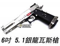 【翔準軍品AOG】AW HX2001 6吋 5.1 銀龍 瓦斯槍 WE Armorer Works 瓦斯手槍 BB槍 生存 D-02-05DB