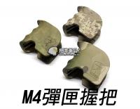 【翔準軍品AOG】M4 彈匣 握把 零件 CP 潑綠 數位沙漠 人體工學 生存遊戲 電動彈匣 瓦斯彈匣 C0261-1