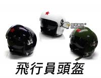 【翔準軍品AOG】飛行員 頭盔 安全帽 護目鏡 鏡片 茶色 透明 防塵袋 玻璃鋼 摩托車 戰鬥機 E0100