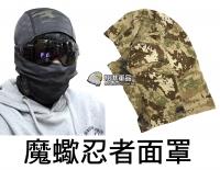【翔準軍品AOG】魔蠍 忍者 面罩 酋長 頭套 運動 防風 戶外 摩托車 面具 面罩 迷彩 護具 護目鏡 E0416