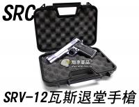 【翔準軍品AOG】【SRC】SRV-12 1911 銀 後座力 瓦斯 手槍 瓦斯槍 M1911 45 半自動 美軍 CR-GB-0736