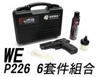 【翔準軍品AOG】WE P226 六件組 填彈器 UFC槍箱 恐龍瓦斯 0.2gBB彈 迷你彈罐 F226 組合 瓦斯手槍 SIG