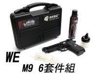 【翔準軍品AOG】WE M92 六件組 填彈器 UFC槍箱 恐龍瓦斯 0.2gBB彈 迷你彈罐 M9 組合 瓦斯手槍 貝瑞塔