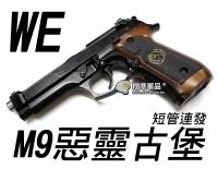 【翔準軍品AOG】【WE】M9 M92 惡靈古堡 連發 後座力 瓦斯 手槍 瓦斯槍 全自動 威斯卡 仿木 D-02-67-1