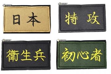 【翔準軍品AOG】日系風 日本 臂章 徽章 勳章 識別 生存 標誌 休閒 戶外 登山 外套 魔鬼氈