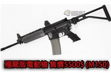 【翔準國際AOG】(限量20支) A&K LR300 殭屍版電動槍 M150 保固60天 M4彈匣 突擊步槍