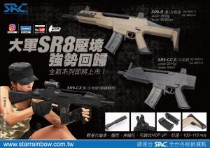 【翔準軍品 AOG】 *無法超取* SRC SR8 黑 沙 後托版 全新款式 電動槍 EBB