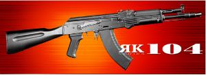 【翔準軍品AOG】*無法超取*G&G怪怪 RK104 AK 電動槍 俄軍 AEG 金屬 免運費