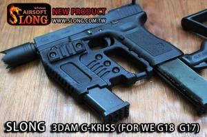 【翔準軍品AOG】(新品預購) SLONG 3DAM G-KRISS 戰術衝鋒套件 瓦斯手槍 WE G17 G18套件
