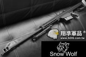 【翔準軍品AOG】Snow Wolf 雪狼 M82 狙擊槍 電動槍 反物質步槍 狙擊生死線 狙擊手 DA-SW-028BK
