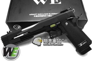 【翔準軍品AOG】【台灣製WE偉益瓦斯手槍 黑色】Hi-Capa 7吋 全金屬競技精裝版 斜紋版D-02-05