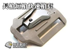 【翔準軍品AOG】 尼色~FMA 腰掛版 m4 m16 hk416 WeaponLink GRO tb1047-de