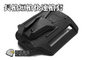 【翔準軍品AOG】  黑色~FMA 腰掛版 m4 m16 hk416 WeaponLink GRO tb1047-bk
