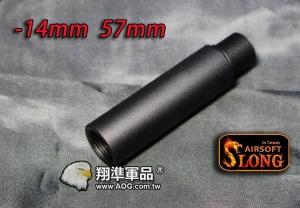 【翔準軍品AOG】神龍 SLONG 外管 延伸 黑 M14 M16 M4 HK416 SCAR 6CM SL-00-64