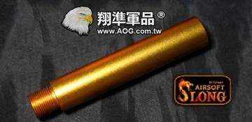 【翔準軍品AOG】神龍 SLONG 外管 延伸 M14 M16 M4 HK416 SCAR 9CM (金色)SL-00-67C