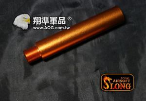 【翔準軍品AOG】神龍 SLONG 外管 延伸 M14 M16 M4 HK416 SCAR 9C  (橘色)SL-00-67B