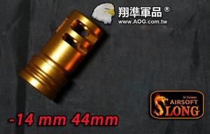 【翔準軍品AOG】神龍 SLONG 防火帽 M14 M16 M4 HK416 SCAR 4.4CM (金)SL-00-68C