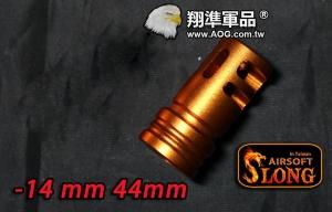 【翔準軍品AOG】神龍 SLONG 防火帽 M14 M16 M4 HK416 SCAR 4.4CM  (橘)SL-00-68B