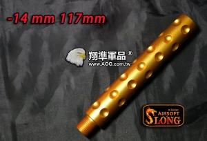 【翔準軍品AOG】神龍 SLONG 外管 延伸  M14 M16 M4 HK416 SCAR 12CM (金色)SL-00-69C