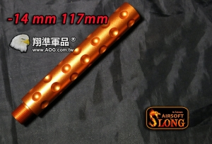 【翔準軍品AOG】神龍 SLONG 外管 延伸 M14 M16 M4 HK416 SCAR 12CM (橘色)SL-00-69B