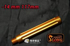 【翔準軍品AOG】神龍 SLONG 外管 延伸 M14 M16 M4 HK416 SCAR 12CM (金色)SL-00-70C
