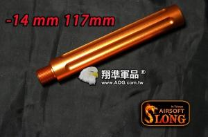 【翔準軍品AOG】神龍 SLONG 外管 延伸 M14 M16 M4 HK416 SCAR 12CM (橘色)SL-00-70B