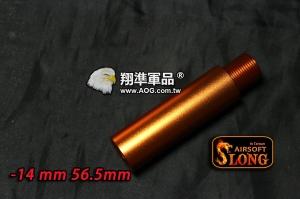 【翔準軍品AOG】神龍 SLONG 外管 延伸 M14 M16 M4 HK416 SCAR 6CM (橘色)SL-00-64B