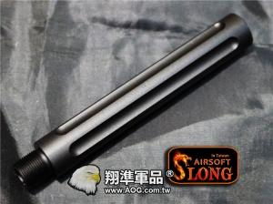 【翔準軍品AOG】神龍 SLONG 外管 延伸 M14 M16 M4 HK416 SCAR 12CM (黑色)SL-00-70