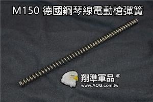 【翔準軍品AOG】台灣製造 不等距彈簧 M150 德國鋼琴線 手拉狙擊槍彈簧 楓葉套件用。 AOG-002ABA