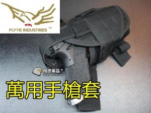 【翔準軍品AOG】翔野 flyye 多功能組合槍套 KSC SRC WE KJ VFC  FHR-B004-1