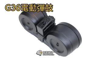 【翔準軍品AOG】雙圓 大奶鼓 G36 聲控/自動 彈量約1800顆 送電池 充電器 D-10-27A