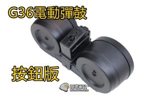 【翔準軍品AOG】雙圓 大奶鼓 G36 按鈕/自動 彈量約1800顆 送電池 充電器 D-10-27