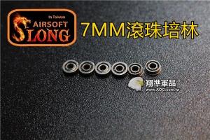 【翔準軍品AOG】《神龍》鋼製滾珠培林 7mm 電動槍 m4 m16 hk416 slong-0203
