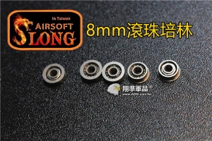 【翔準軍品AOG】《神龍》鋼製滾珠培林 日本製 8mm 電動槍 m4 m16 hk416 slong-0203