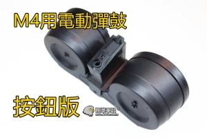 【翔準軍品AOG】電動彈鼓M4 黑 電動步槍 M4 電槍 彈匣 彈夾 (送電池充電器) D-10-26A