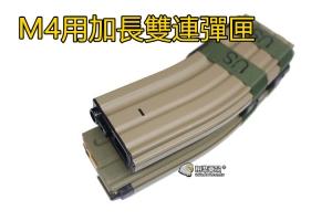 【翔準軍品AOG】1300發 M4電動雙連彈匣 沙色 加長 電動步槍 M4 電槍 彈匣 彈夾 (送電池充電器) D-10-26G