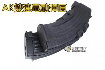 【翔準軍品AOG】1600發 AK電動雙連彈匣   電動步槍 電槍 彈匣 彈夾 (送電池充電器) D-10-21
