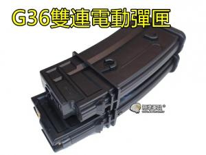 【翔準軍品AOG】1000發 G36電動雙連彈匣 電動步槍 電槍 彈匣 彈夾 (送電池充電器) D-10-22