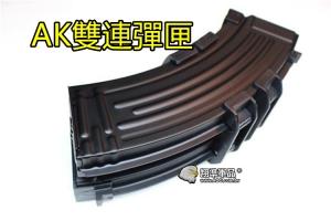 【翔準軍品AOG】1200發 AK雙連彈匣 電動步槍 電槍 彈匣 彈夾 D-10-08A