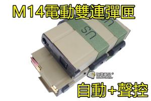 【翔準軍品AOG】1000發 M14電動雙連彈匣 沙色 電動步槍 電槍 彈匣 彈夾 (送電池充電器)D-10-22C