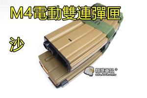 【翔準軍品AOG】1000發 沙 M4電動雙連彈匣 電動步槍 電槍 彈匣 彈夾 (送電池充電器) D-10-20B