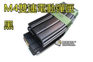 【翔準軍品AOG】1000發 黑 M4電動雙連彈匣 電動步槍 電槍 彈匣 彈夾 (送電池充電器) D-10-20