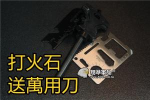 【翔準軍品AOG】蝴蝶型 送萬用刀 打火石 野外求生 野炊 LG062-1