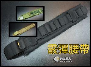 【翔準軍品AOG】 散彈腰帶 可側邊肩掛 CAM870 M870 MARUI 雙鷹 散彈槍