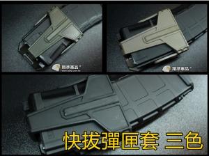 【翔準軍品AOG】M4快拆彈匣  硬殼彈夾套 彈匣套 快拆彈匣套 腰掛版 快拔彈夾套