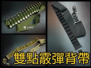 【翔準軍品AOG】雙點霰彈槍背帶 M870 M1014 DM870 拋殼 CO2 戰術槍背帶 C0912