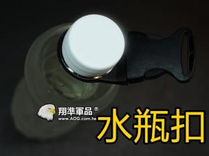 【翔準軍品AOG】 運動登山 水瓶扣 補水 生存遊戲 快拆水瓶扣 LG076-1D